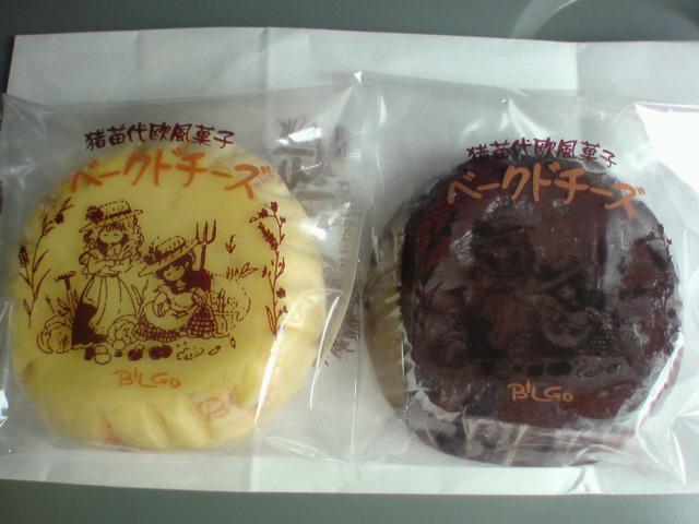 【猪苗代】ケーキ