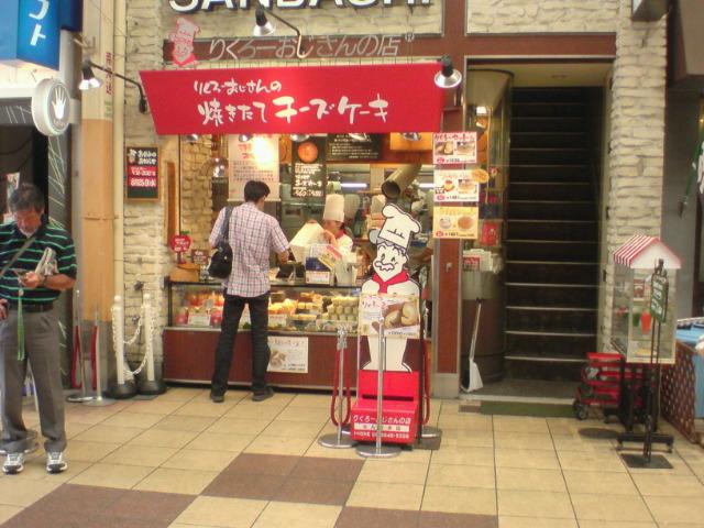 【なんば】チーズケーキ