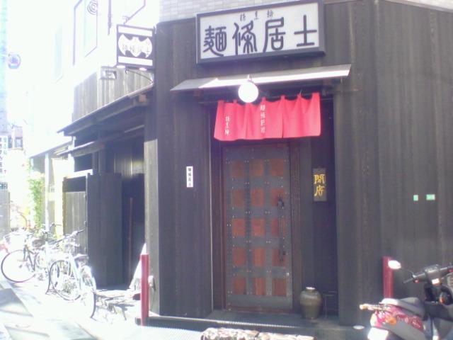 【富士見台】麻辣雲呑麺